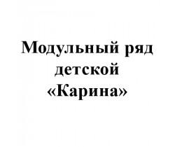 "Модули ""Карина"" (детская)"