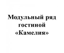 """Модули """"Камелия"""" (гостиная)"""