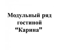 """Модули """"Карина"""" (гостиная)"""