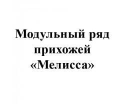 "Модули ""Мелисса"" (прихожая)"
