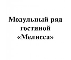 "Модули ""Мелисса"" (гостиная)"