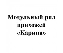 "Модули ""Карина"" (прихожая)"
