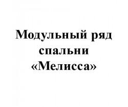 """Модули """"Мелисса"""" (спальня)"""