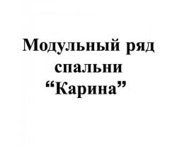 "Модули ""Карина"" (спальня)"